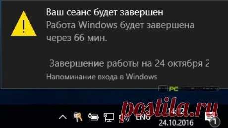 Как поставить таймер выключения компьютера средствами Windows