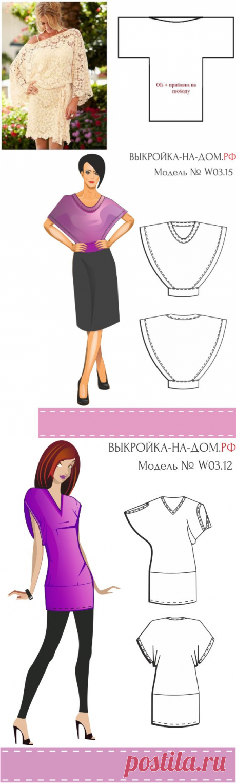 ¡19 tselnokroenyh de los patrones a la moda para que no saben coser! »El Mundo femenino