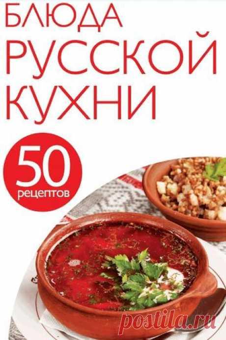 Блюда русской кухни. 50 рецептов.