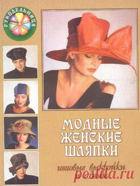 Шитье.Модные женские шляпки. Готовые выкройки и схемы