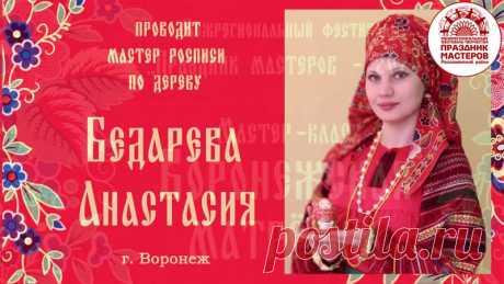 Мастер-класс Воронежская матрешка