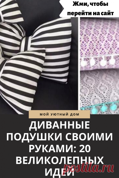 Идеи как сделать подушки своими руками