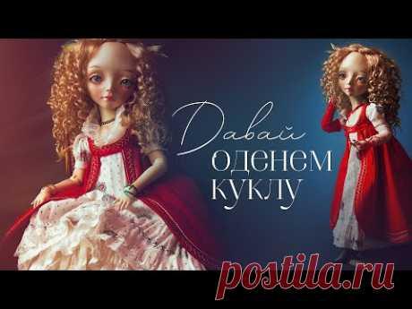 Как сшить костюм кукле. Давай оденем куклу