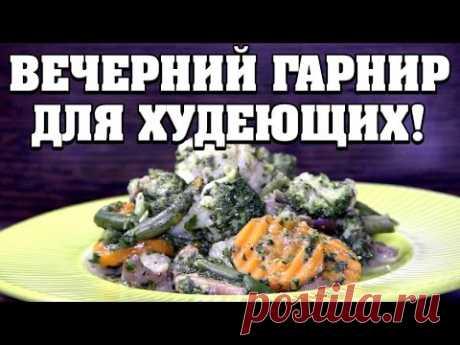 ВЕЧЕРНИЙ гарнир без лишних калорий ДЛЯ ХУДЕЮЩИХ!