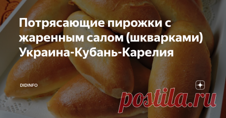 """Потрясающие пирожки с жаренным салом (шкварками) Украина-Кубань-Карелия Меня всегда удивляло и восхищало то, что советской власти, не смотря ни на что, удалось-таки создать наднациональное общество, которое мы именовали с гордостью """"советский народ"""". И наша общая кухня - яркий пример тому. В Запорожье, в детстве, я обожала """"чубарики"""" - ароматнейшие пирожки с картошкой и шкварками, которые жарились-пеклись тазами, а уничтожались в мгновение ока. Побывав в"""