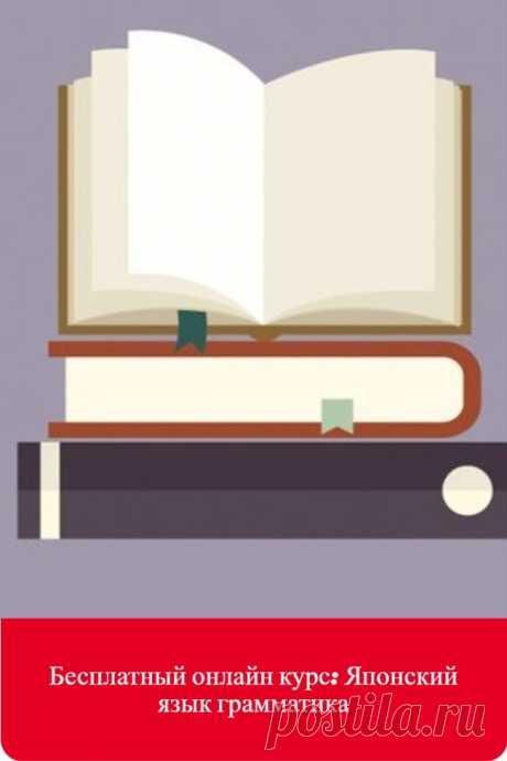 """Бесплатный и доступный онлайн-курс """"Японский язык грамматика"""". Пройдя данный курс, вы сделаете первый шаг к серьезному обучению и сможете чётко определиться с направлением ваших интересов! Вы также бесплатно сможете изучить другие интересные онлайн курсы. Регистрируйтесь и получайте знания совершенно бесплатно."""