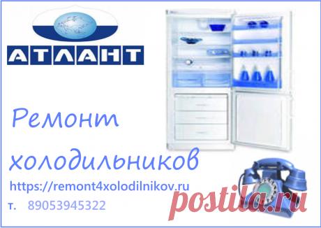 ~'^«`Ремонт холодильников Минск«`^'~ — ремонт холодильников