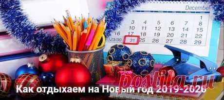 Как отдыхаем на Новый год 2019-2020: официальные выходные дни Как отдыхаем на Новый год 2019-2020: официальные выходные дни на январские праздники. Сколько продлятся новогодние каникули, как работаем 31 декабря.
