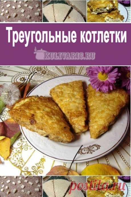 Треугольные котлетки ⋆ Кулинарная страничка