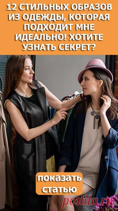 СМОТРИТЕ: 12 стильных образов из одежды, которая подходит мне ИДЕАЛЬНО! Хотите узнать секрет?