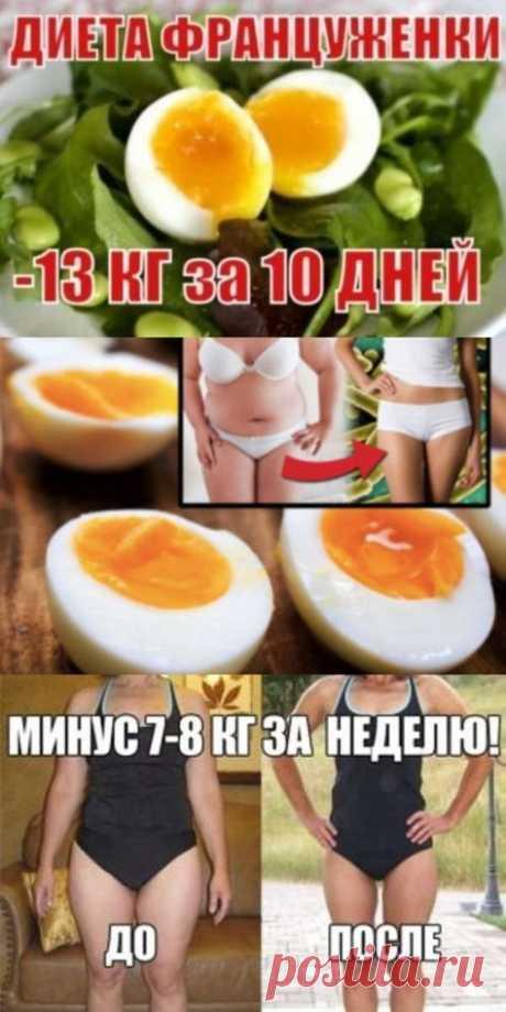 Эксперты в области здравоохранения и диетологи утверждают, что диета на вареных яйцах поможет вам похудеть на 11 килограмм за 2 недели.