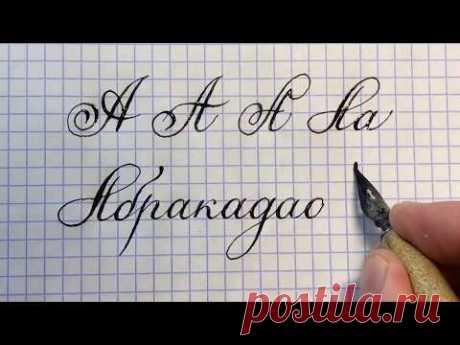 Строчная и прописная, заглавная буквы А. Урок каллиграфии и чистописания. Letter A calligraphy.
