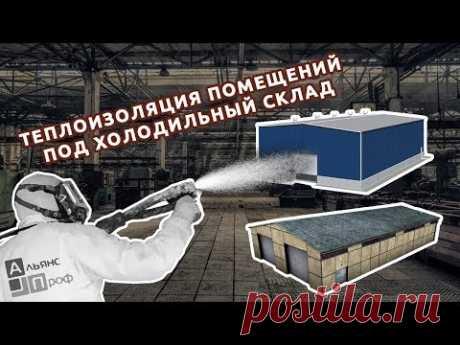 Теплоизоляция помещений под холодильный склад - YouTube