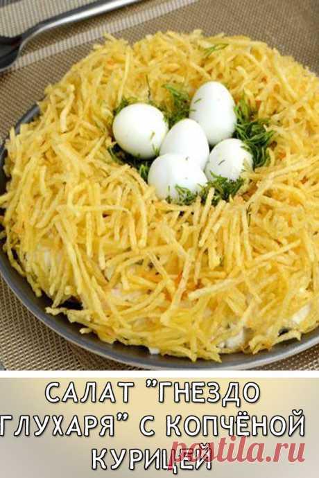 Салат «Гнездо глухаря» с копчёной курицей Салат «Гнездо глухаря» с копчёной курицей, солёными огурцами и перепелиными яйцами украсит любой праздничный стол благодаря оригинальному украшению из жареного картофеля.
