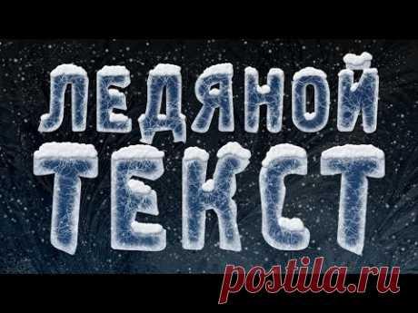 Ледяной текст в фотошопе