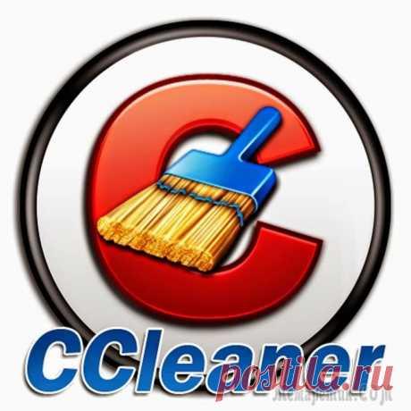 Полезные возможности CCleaner, о которых должен знать каждый CCleaner — это на самом деле многофункциональный комбайн, который может заменить сразу несколько утилит для обслуживания и настройки Windows. Секрет популярности CCleaner кроется в бесплатности и прос…