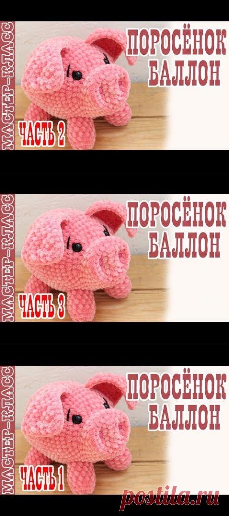 Игрушка Поросенок из плюшевой пряжи / Свинка крючком / Вязаная свинья / Год свиньи 2019 / Часть 2 - YouTube