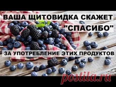 Ваша ЩИТОВИДКА СКАЖЕТ СПАСИБО за употребление этих продуктов