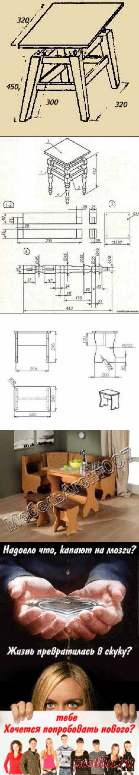 Как сделать надежный и красивый кухонный табурет. Чертежи и способы изготовления табуреток для кухни (Как сделать мебель самому)