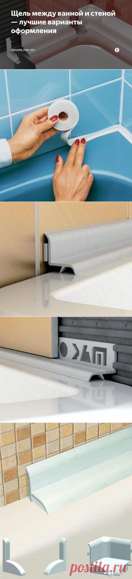 Щель между ванной и стеной — лучшие варианты оформления | Designe_For_You | Яндекс Дзен