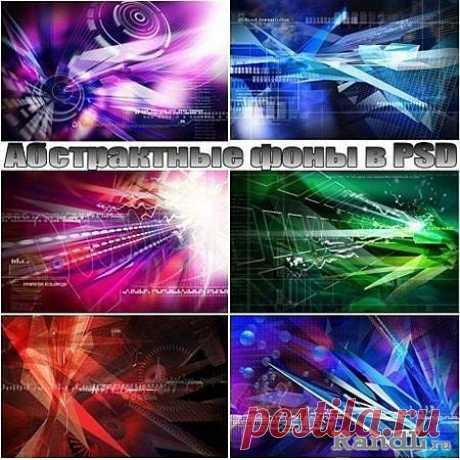 Сборник абстрактных фонов Image DJ DM в PSD (часть 1) » RandL.ru - Все о графике, photoshop и дизайне. Скачать бесплатно photoshop, фото, картинки, обои, рисунки, иконки, клипарты, шаблоны.