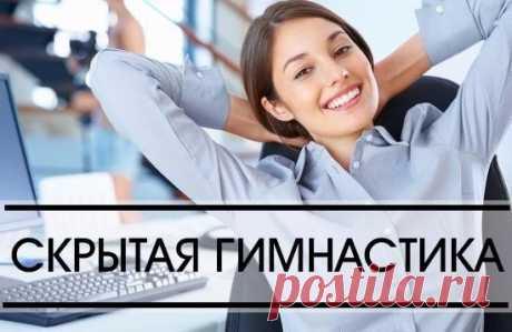Скрытая гимнастика Воробьёва