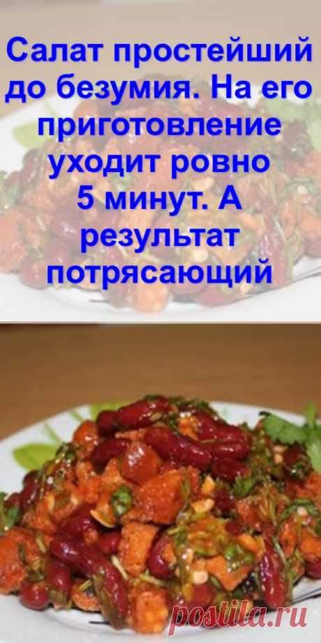 Салат простейший до безумия. На его приготовление уходит ровно 5 минут. А результат потрясающий