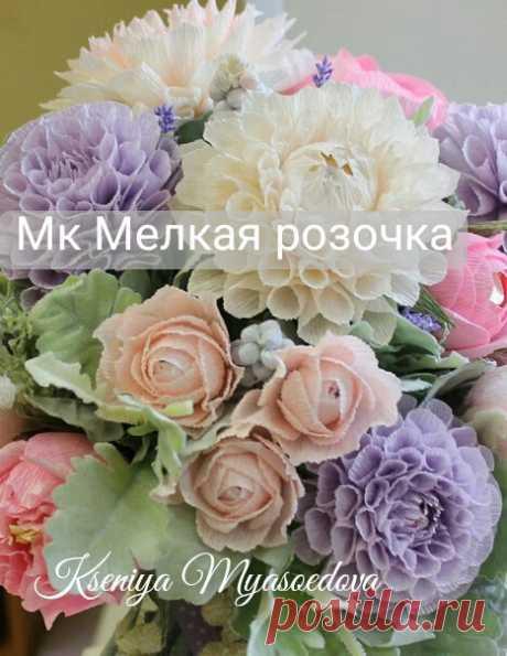 Роз много не бывает. Фото мастер класс мелкой розочки от Ксении Мясоедовой.