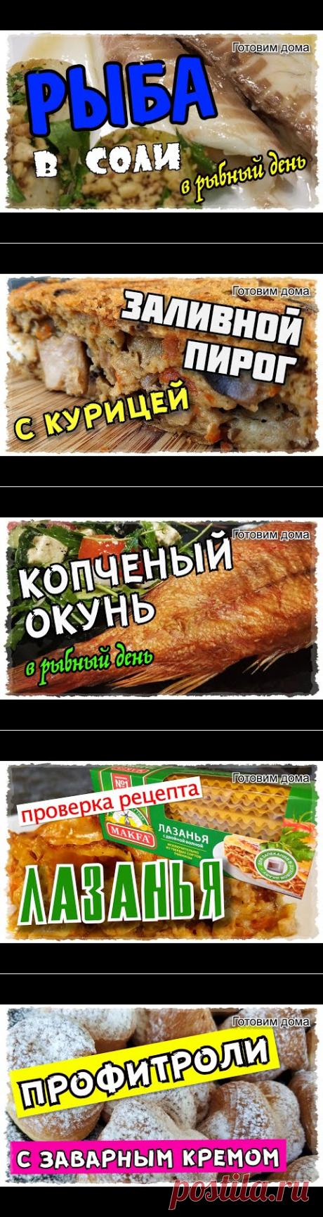 (4) Рыба в СОЛИ. Простейший РЕЦЕПТ приготовления РЫБЫ. - YouTube