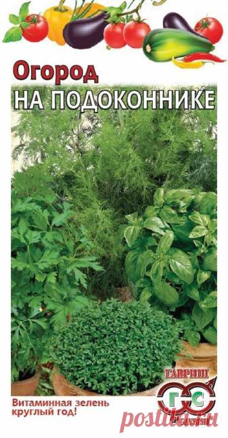 Семена. Огород на подоконнике (вес: 5 г)