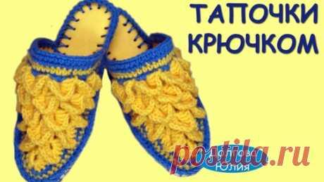 Вязание крючком. Тапочки на войлочной стельке схема // Crochet - Яндекс.Видео