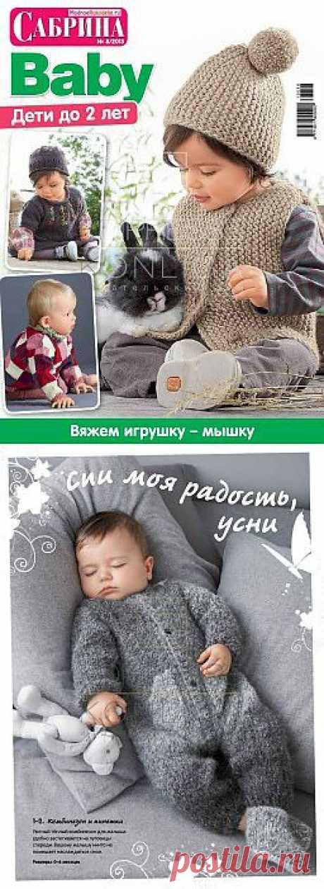 Сабрина Baby №8 (октябрь 2013).