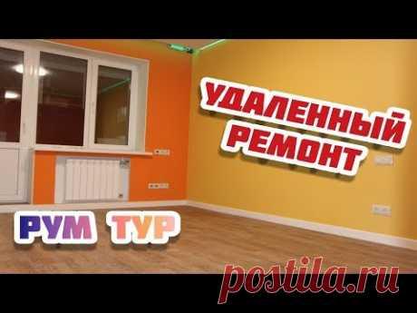 Сколько Стоит Ремонт Квартиры Без Заказчика в 2020 Году! Обзор Интерьера в Новостройке в Москве!