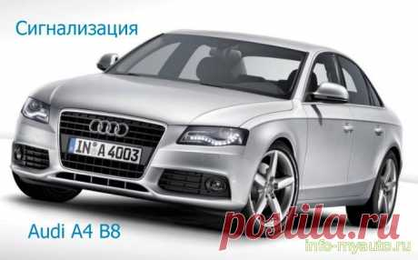 Сигнализация на Audi A4 B8