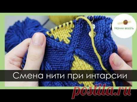 СМЕНА ЦВЕТА ПРИ ИНТАРСИИ. Уроки вязания спицами. Начни вязать!