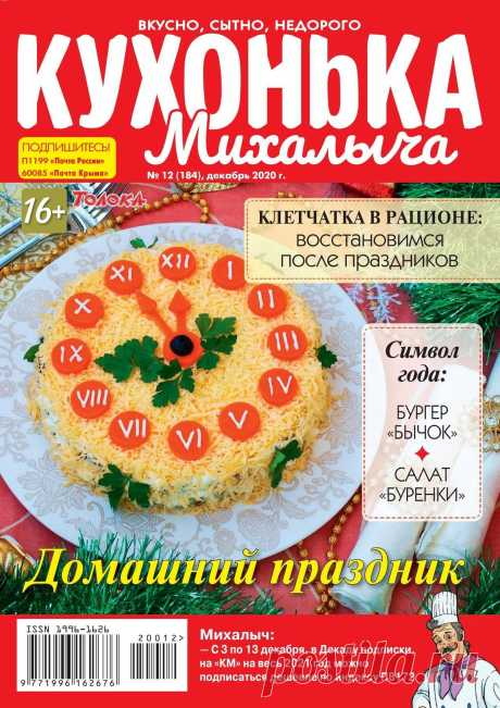 КУХОНЬКА МИХАЛЫЧА - №12 2020