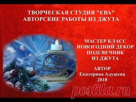 МК- Новогодний подсвечник из джута с элементами филиграни, своими руками. - YouTube