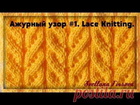 Lace Knitting Tutorial. Вязание спицами. Ажурный узор #1