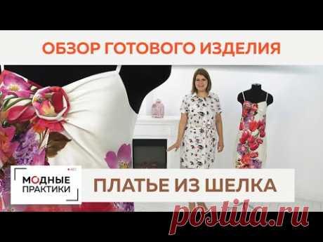 Стильное шелковое платье с драпировкой на груди, украшенное цветком из ткани. Обзор готового изделия