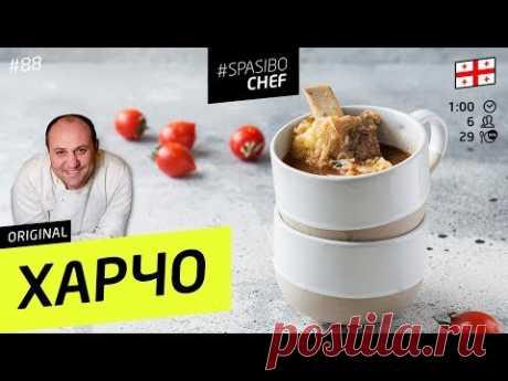 Сытный, пряный грузинский суп харчо - о чем ещё можно мечтать промозглым днём? А Илья Лазерсон научит, как сварить самый лучший харчо в вашей жизни) ШЕФ поде...