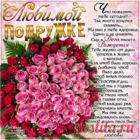 Открытка розы с фразами для настроения любимой подружке в картинках