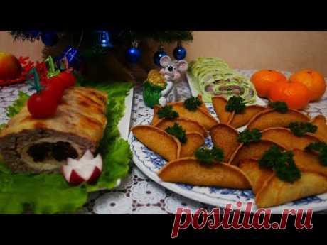 Вкусные ЗАКУСКИ на Новый Год 2020.МЯСНОЙ БАТОНЧИК и АРАБСКИЕ БЛИНЧИКИ.Блюда на Праздничный стол