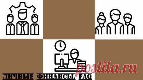 Работа по найму. Что делать при уменьшении дохода? | Личные финансы. FAQ | Яндекс Дзен