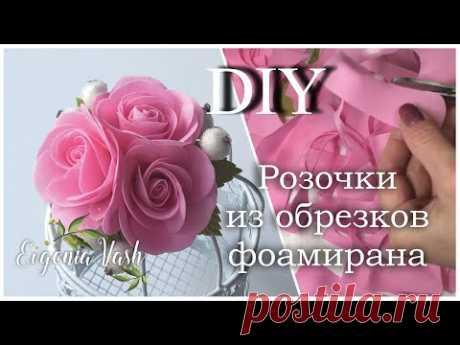 ОБРЕЗКИ ФОМА | РОЗОЧКИ-МАЛЫШКИ за 5 минут | УКРАШЕНИЕ для девочек |flowers from cuttings of foamiran
