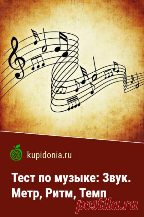 Тест по музыке: Звук. Метр, Ритм, Темп. Интересный тест по теории музыки о звуке. Проверьте свои знания!