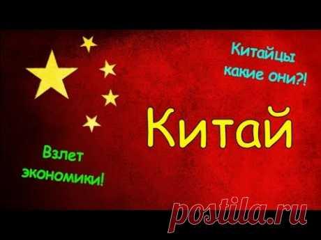 КИТАЙ | ИНТЕРЕСНЫЕ ФАКТЫ О СТРАНЕ! - YouTube