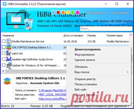 HiBit Uninstaller — бесплатная программа деинсталляции с очисткой реестра.