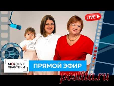 Прямой эфир Ирины Михайловны Паукште 24 сентября 2020 года в 20.00 Мск
