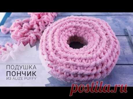 Вяжем Подушку-Пончик из Alize Puffy без спиц и крючка – Ярмарка Мастеров