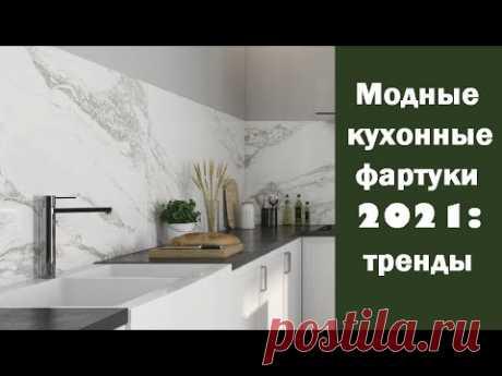 Модные кухонные фартуки 2021: тренды